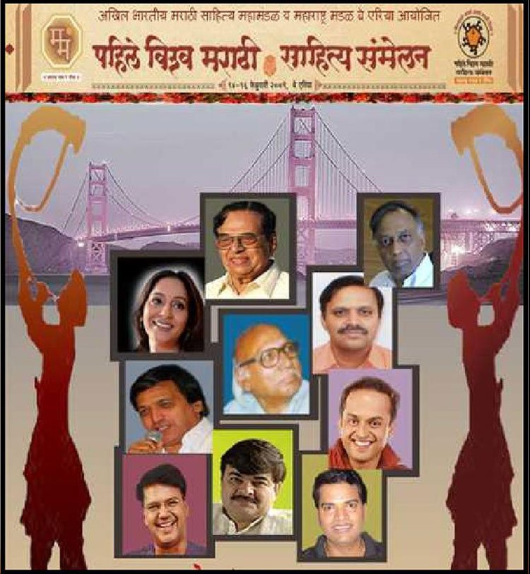 First Marathi Literature Conference