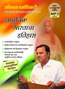Books and Lectures by Avinash Dharmadhikari Sir - Chanakya