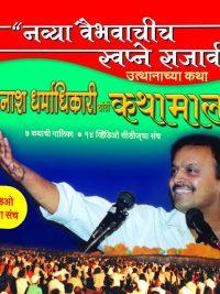 Avinash Dharamadhikari Sir