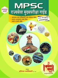 Chanakya-MPSC-Rajayaseva-Guide-CTP