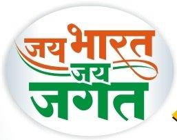 Jay Bharat Jay Jagat CMP