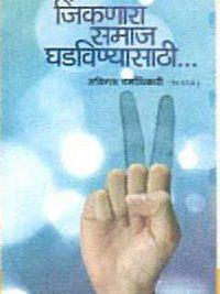 Jinknara-Samaj-Ghadavnyasathi UPSC