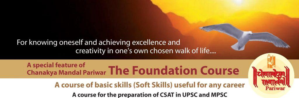 Chanakya Mandal foundation course