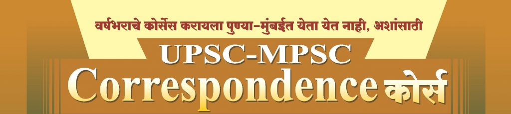 courses for upsc