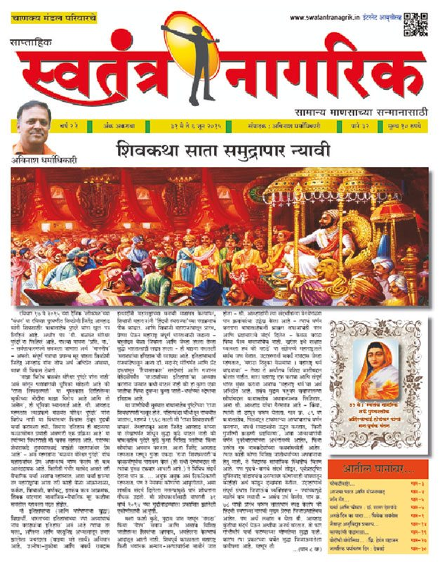 chanakya ias academy study material swatantra-Nagrik